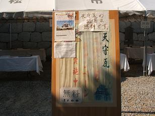 Matsuyama_castle2