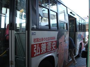 kosaku-bus