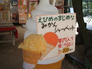 orange_ice